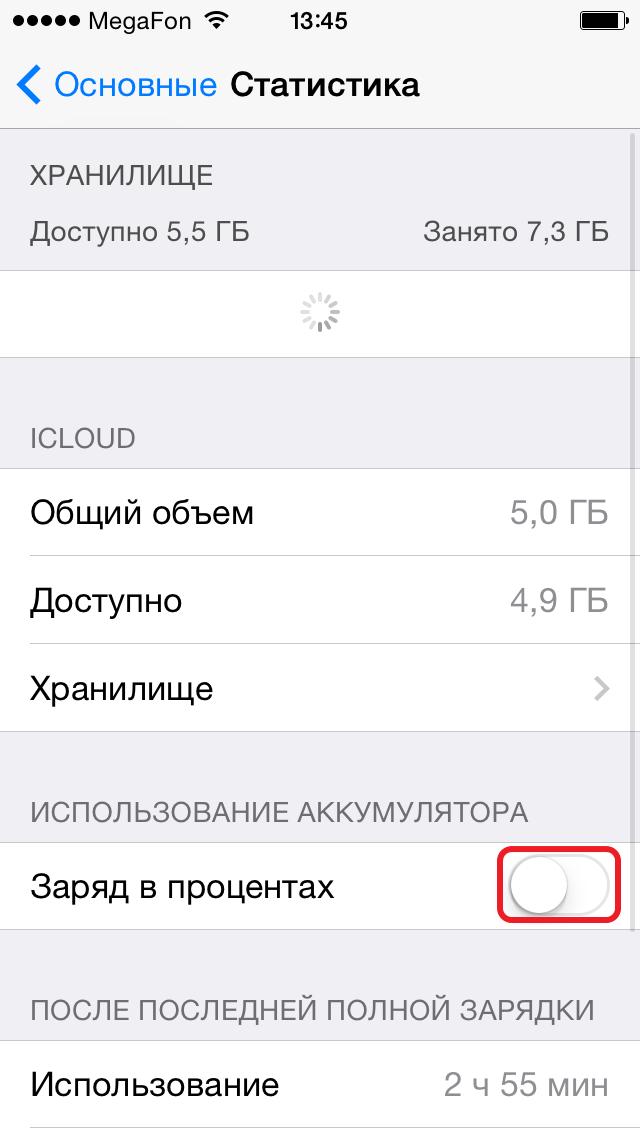 Как на айфоне 4 сделать заряд в процентах на 635
