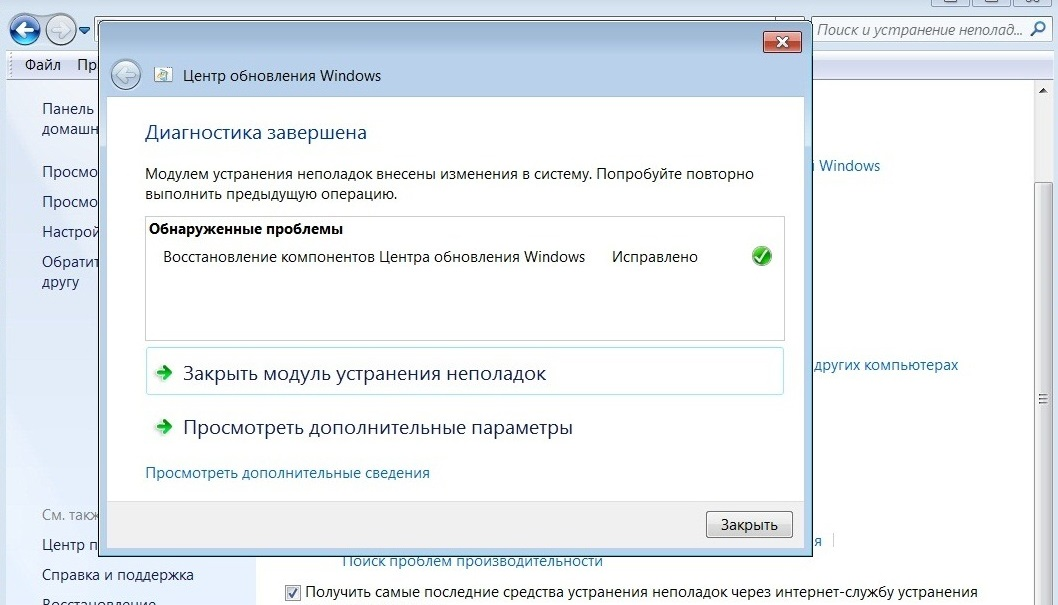 Отчёт «Центра обновления Windows» о проблемах