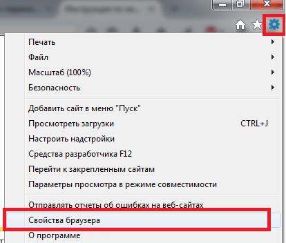 «Свойства браузера» в Internet Explorer