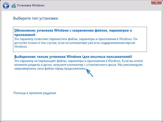 Выборочная установка Windows