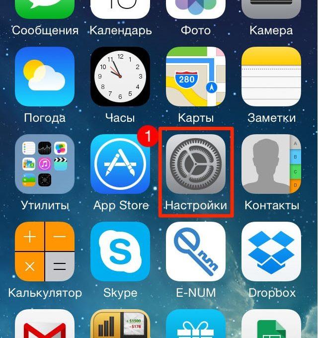 «Настройки» iPhone