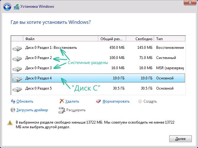 Выбор раздела установки Windows