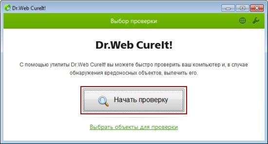 Утилита Dr.Web CureIt!