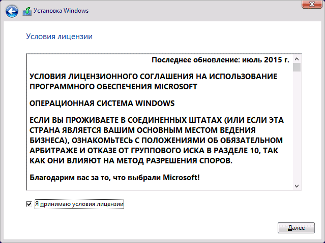 Лицензионное соглашение установки Windows