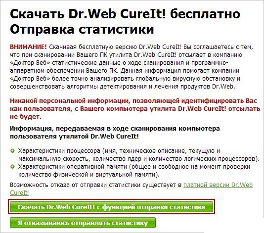 Отправка статистики Dr.Web