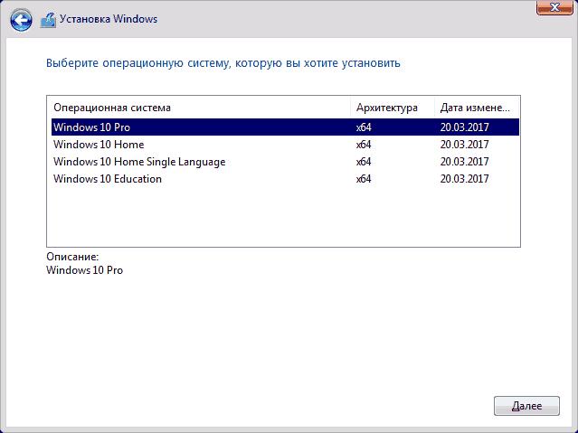 Выбор версии Windows