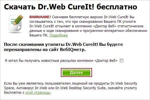 Загрузка Dr.Web Cureit!