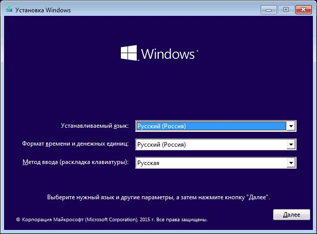 Настройка установки Windows