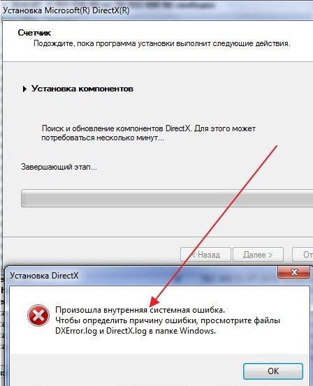 Процесс установки DirectX