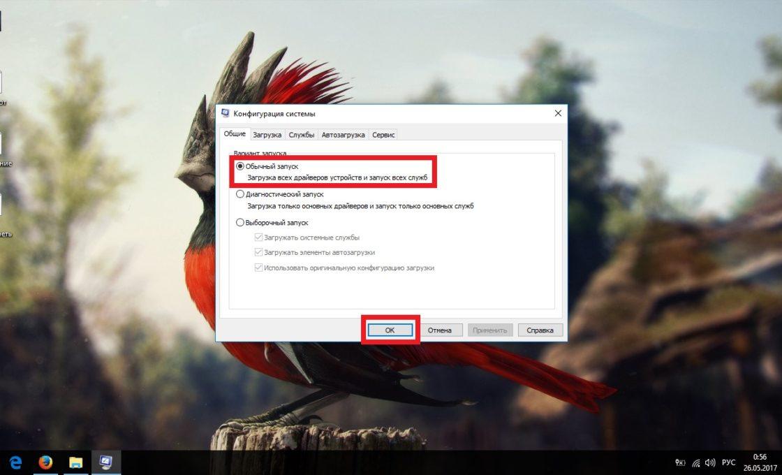 Окно «Конфигурация системы» в Windows 10