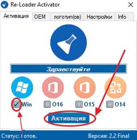 Программа Re-Loader Activator
