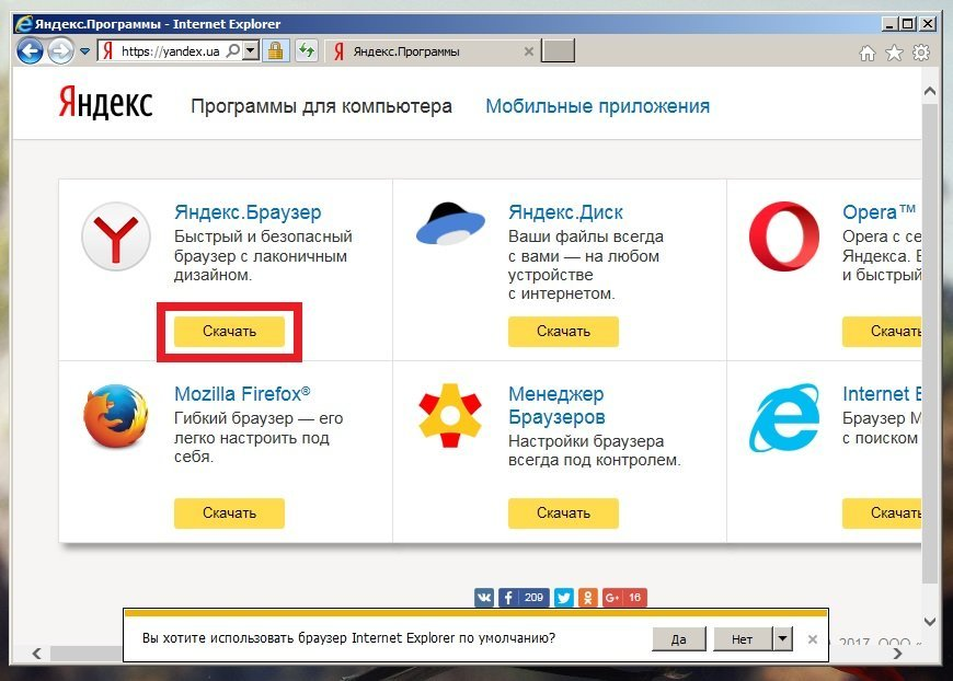 Яндекс.Программы