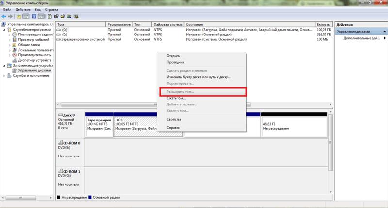 Функция расширения тома отключена в Windows 7
