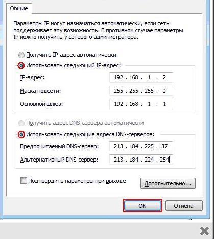 Изменение свойств IPv4