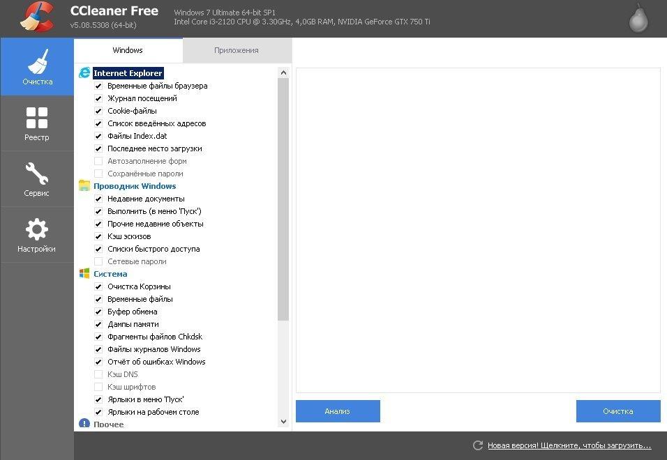 Windows 7 как сделать максимальную производительность