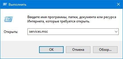 Команда выполнить services.msc