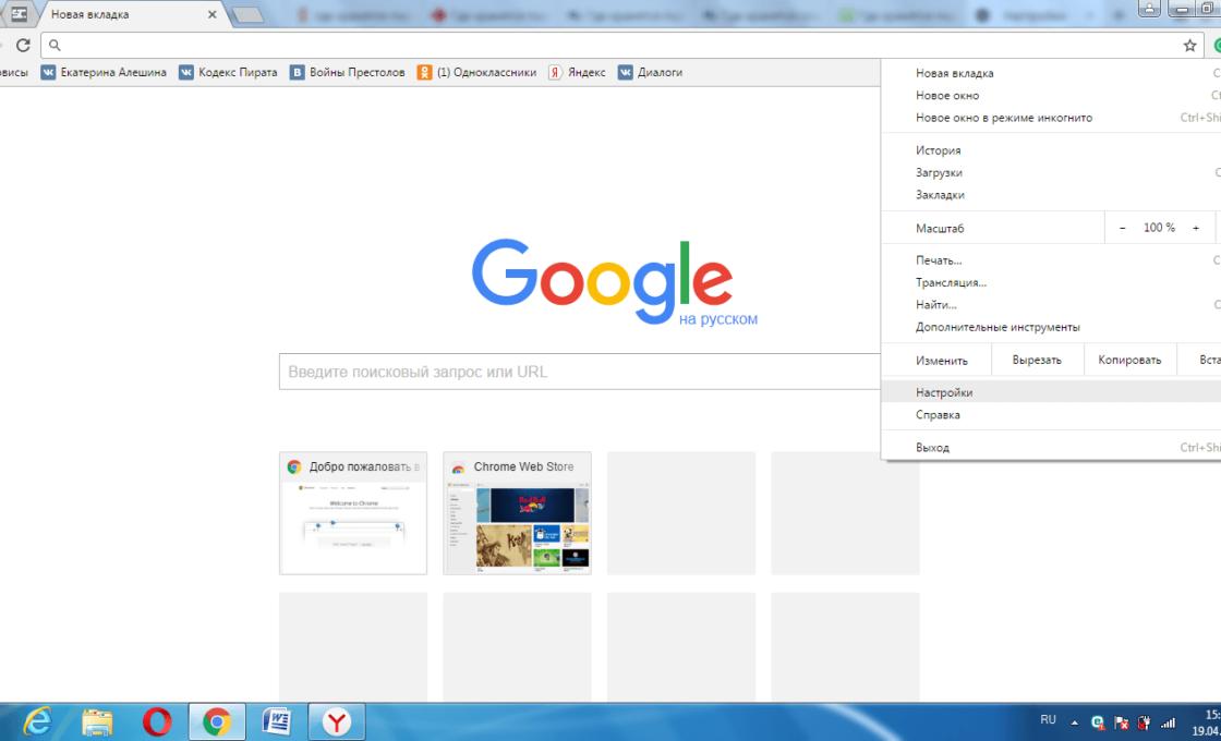 Контекстное меню гугл хром