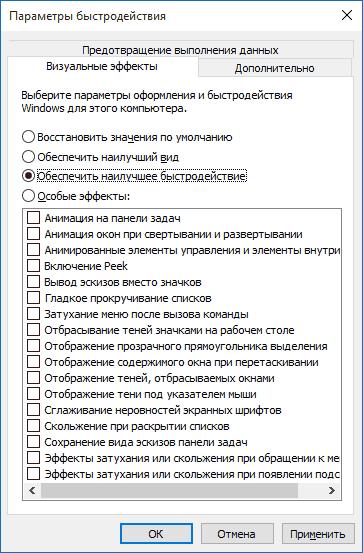 Список визуальных эффектов компьютера
