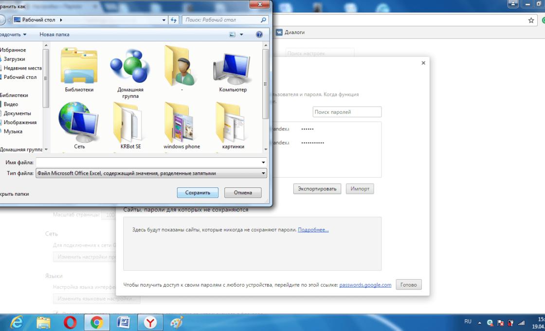 Создание файла для экспорта паролей в гугл хром