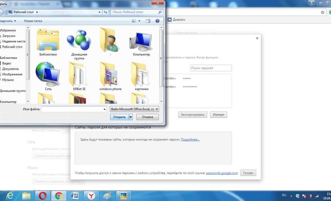 Открытие файла с паролями в случае импорта
