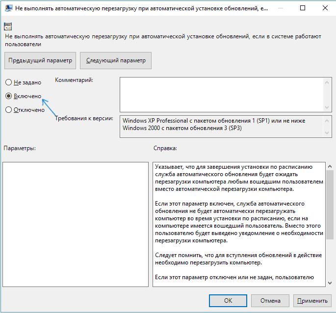 Настройки параметра «Не выполнять автоматичекую перезагрузку»