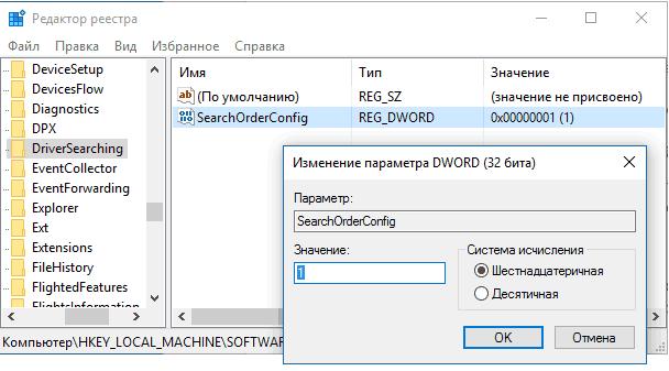Изменение параметров элемента «SearchOrderConfig»