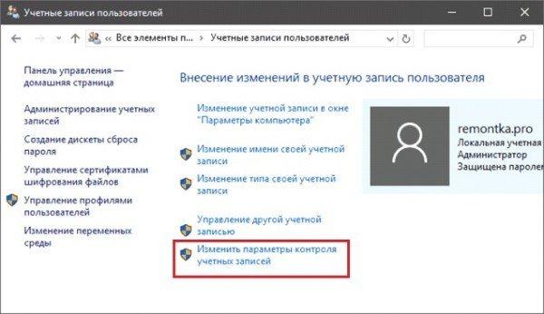 Настройки учетной записи Windows