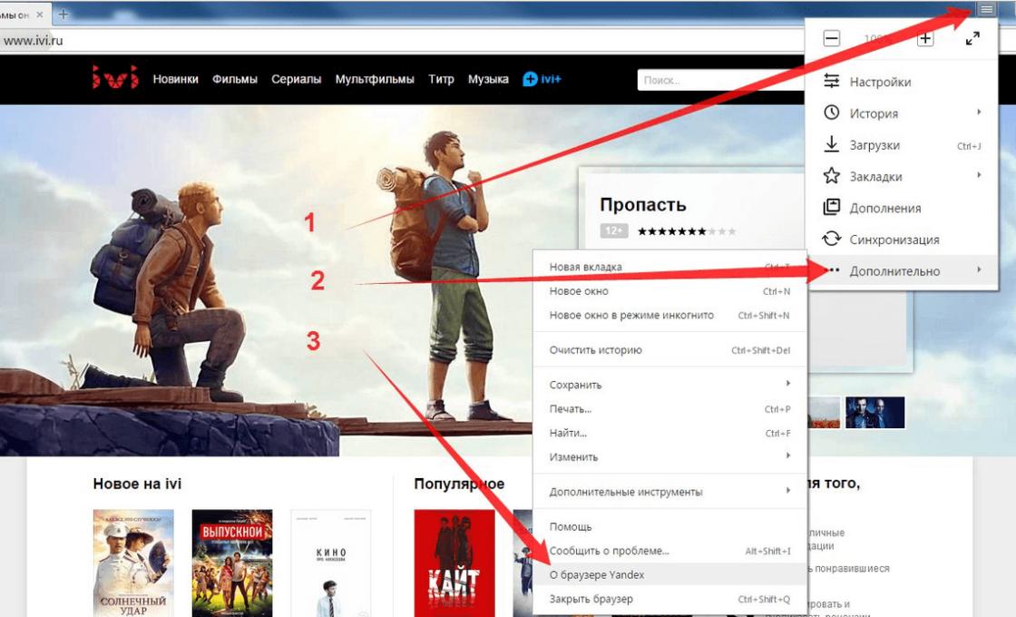 Обновление браузера Yandex