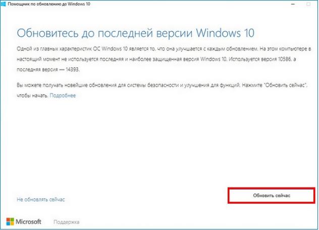 Обновление через Windows 10 Updates