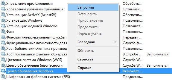 Запуск центра обновления Windows
