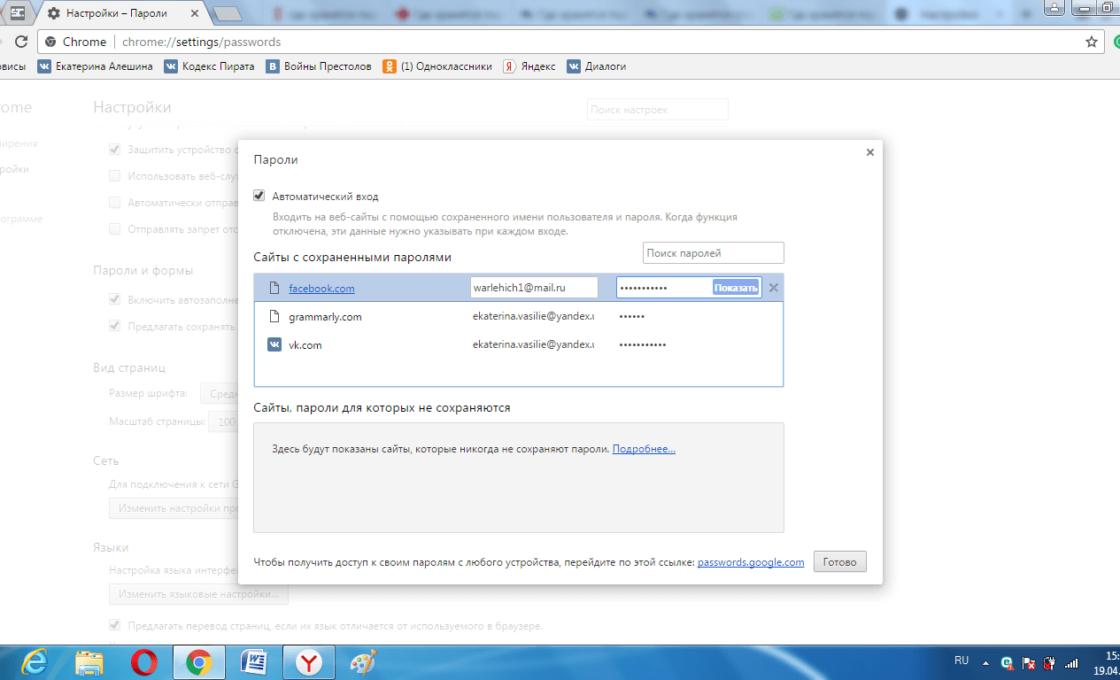 Окно с сохранёнными паролями браузера гугл хром