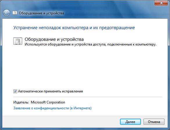 Окно «Устранение неполадок компьютера и их предотвращение»
