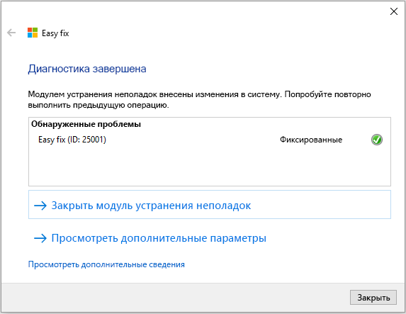 Отчёт Easy Fix