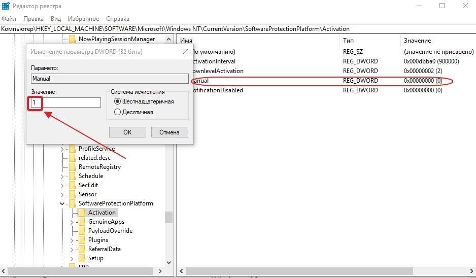 Панель «Изменение параметра»