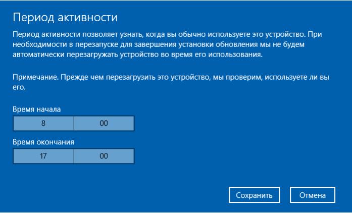 Параметры периода активности компьютера