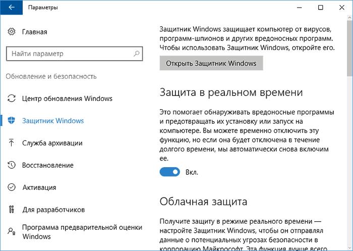 Параметры Защитника Windows