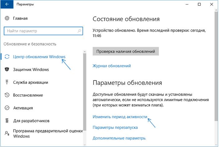 Пункт «Изменение периода активности» в параметрах системы