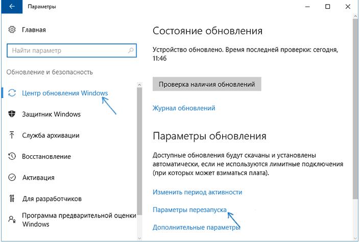 Пункт «Параметры перезапуска» в параметрах системы