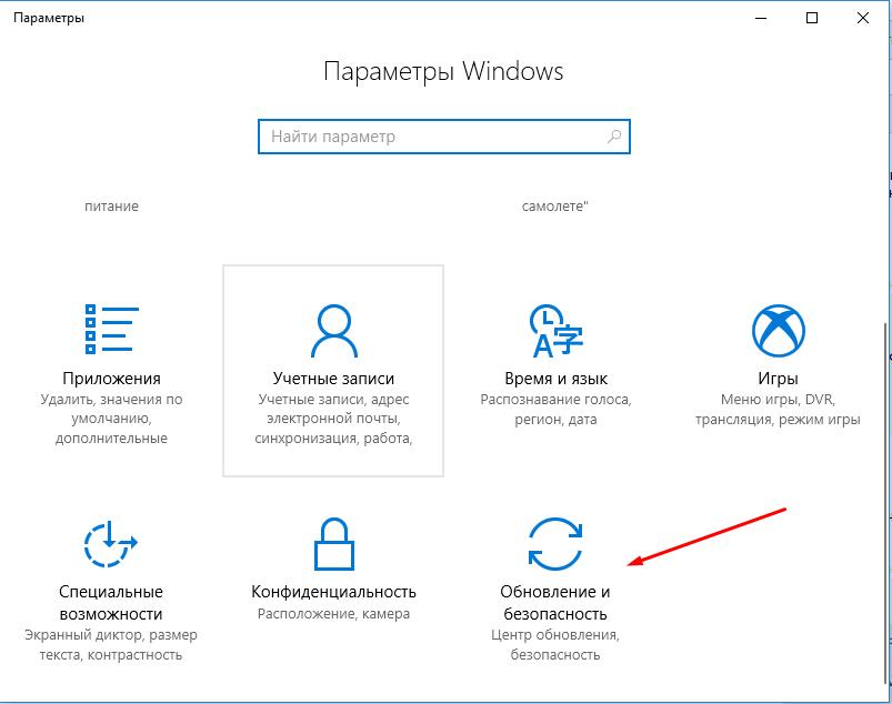 Раздел «Обновление и безопасность» в параметрах компьютера