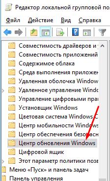 Папка «Центр обновления Windows» в «Редакторе локальной групповой политики»