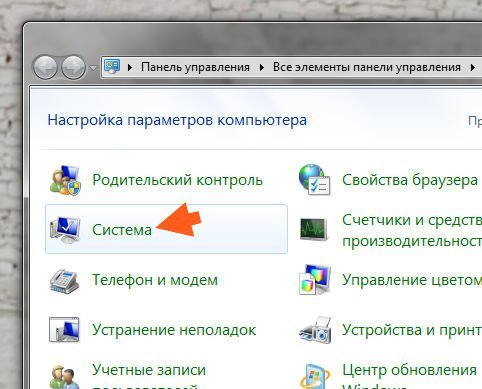 Переход в свойства системы в Windows 7