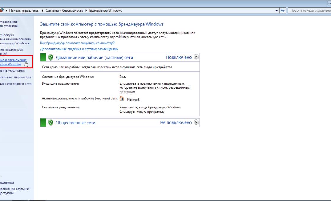 «Включение и отключение» брандмауэра Windows
