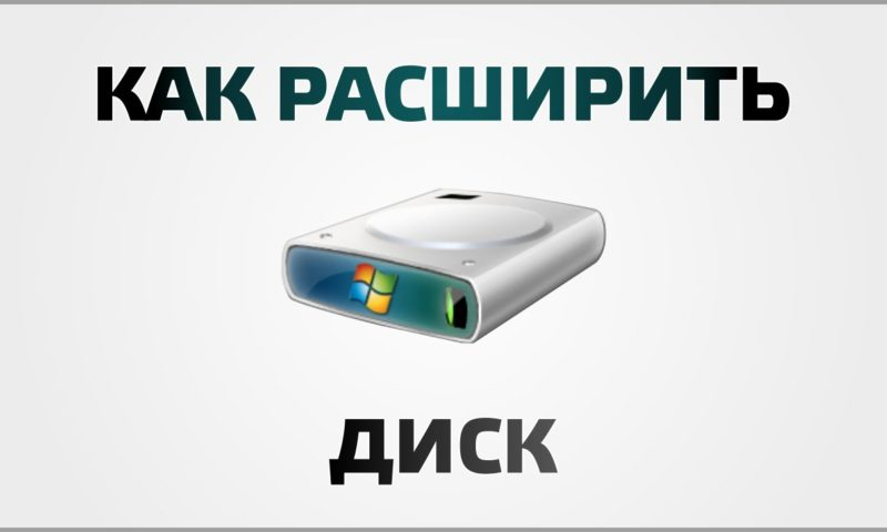 Как расширить диск в Windows 7 за несколько шагов: советы, инструкции, рекомендации и предостережения