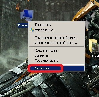 Ярлык «Компьютер»