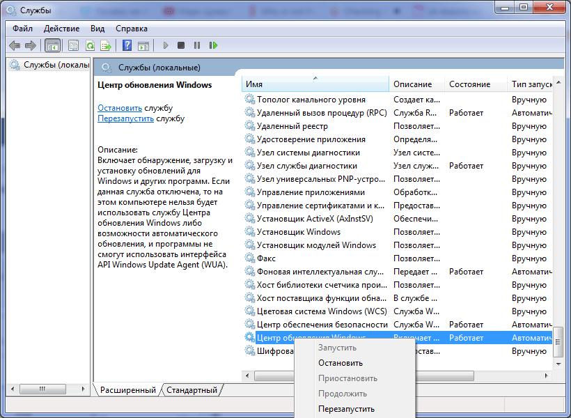 Меню Службы Windows