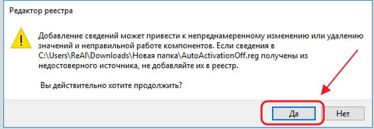 Сообщение «Редактора реестра»