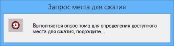 Сообщение Windows о подготовке тома к сжатию