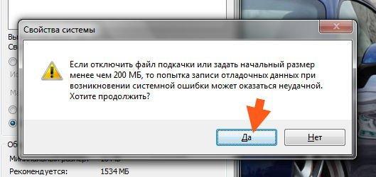 Сообщение-запрос Windows об удалении файла подкачки