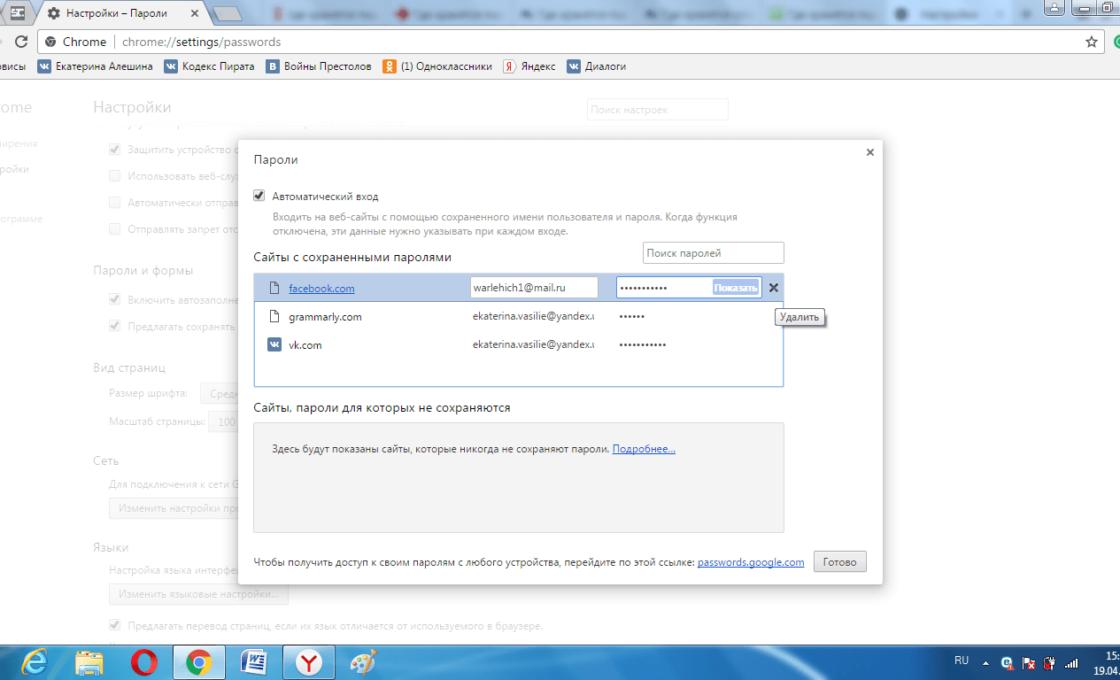 Удаление пароля в Google Chrome
