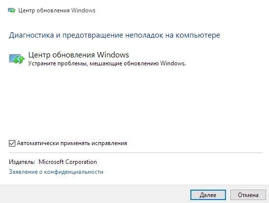 Устранение неполадок с «Центром обновления Windows»